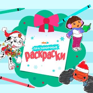 праздничные раскраски играть онлайн